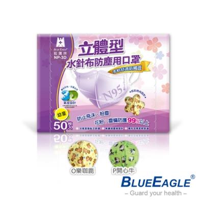 藍鷹牌 台灣製 四層式無毒油墨水針布立體2-6歲幼童口罩(50片x5盒)