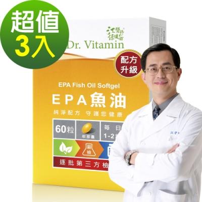 江醫師健康鋪子 Dr. Vitamin EPA魚油膠囊3盒配方升級(60粒/盒)