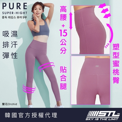 STL yoga PURE『超高腰』提臀塑型 緊身運動九分長褲 Legging 9 (純粹/蘭花紫Ochid)
