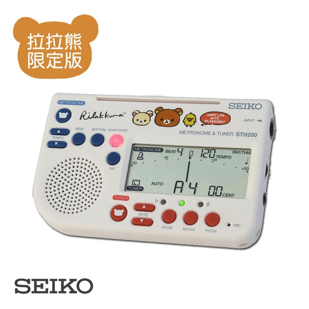 SEIKO STH200 RKW 拉拉熊二合一節拍器 白色|節拍、調音