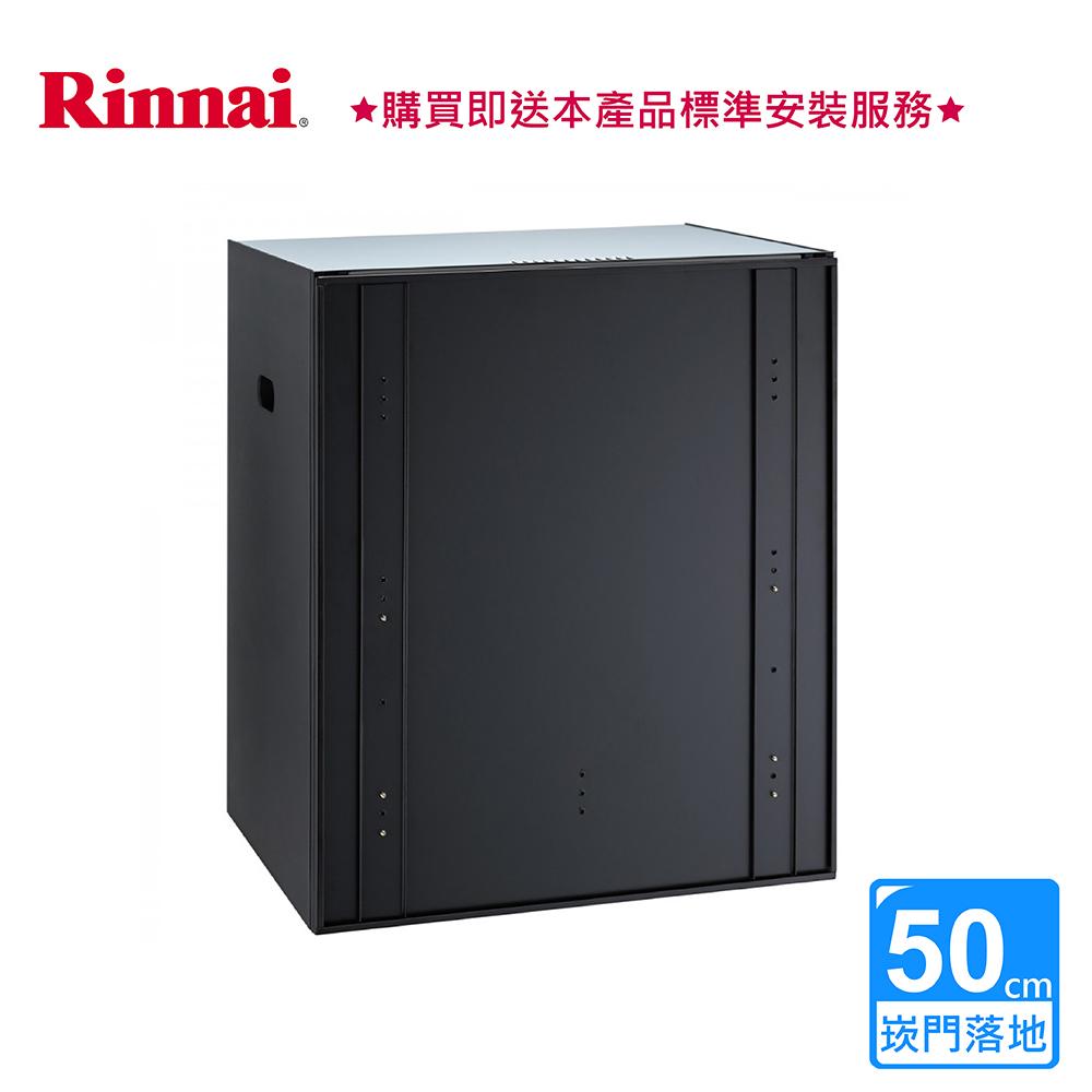 林內_嵌門式烘碗機50CM_ RKD-5035S (BA320006)