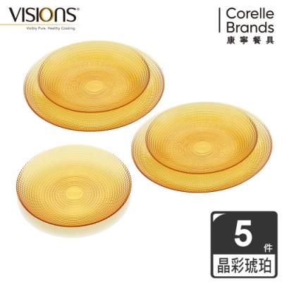 (送1入保鮮盒)【美國康寧 VISIONS】 晶彩琥珀5件式餐盤組-E01
