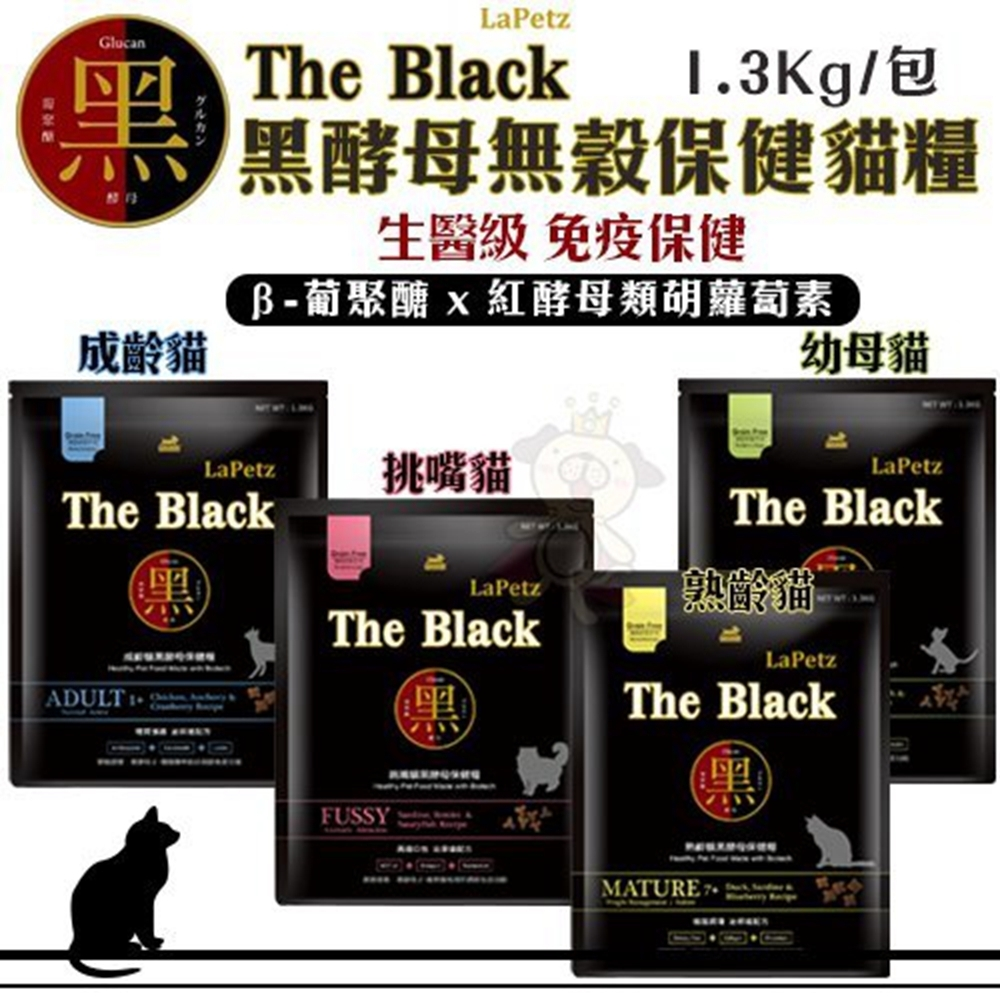 LaPetz The Black樂倍(黑酵母)無榖舒敏系列-泌尿道配方 1.3KG