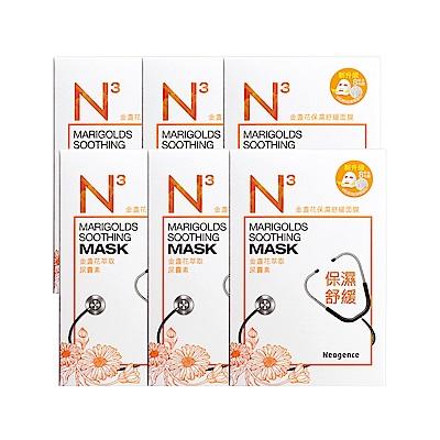 Neogence霓淨思 N3金盞花保濕舒緩面膜8片/盒 6入組