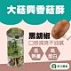 【新社農會】大菇興香菇酥-黑胡椒 (230g / 罐  x2罐) product thumbnail 1