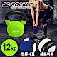 【AD-ROCKET】頂級鑄鐵壺鈴 KettleBell 12公斤 綠色 product thumbnail 2