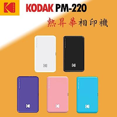 KODAK PM-220 口袋型相印機 (公司貨)內含8張相紙
