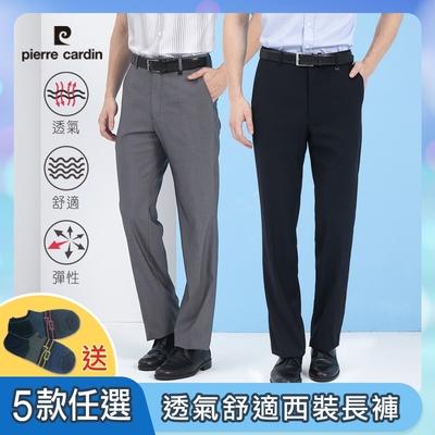 (時時樂)Pierre Cardin皮爾卡登 男裝 舒適彈性清涼透氣西裝褲(多款任選)