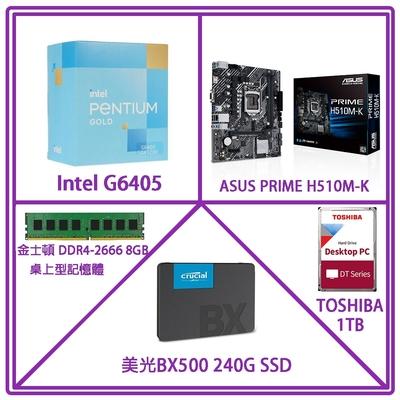 Intel G6405中央處理器+ASUS PRIME H510M-K主機板 +金士頓DDR4-2666 8GB桌上型記憶體 +美光 BX500 240G SSD +TOSHIBA 1T 內接硬碟