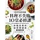 1500張實境照!料理不失敗10堂必修課:世界金牌團隊的100道美味家常菜 product thumbnail 1