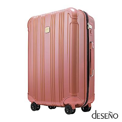 Deseno酷比旅箱24吋超輕量拉鍊行李箱寶石色系-玫瑰金