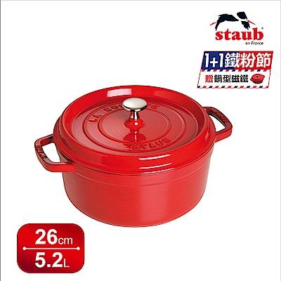 法國Staub 圓型琺瑯鑄鐵鍋 26cm 櫻桃紅