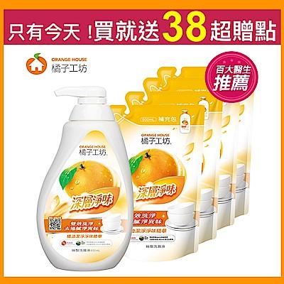 買就送38超贈點!橘子工坊 深層淨味碗盤洗滌液 1+4組(650mlx1瓶+500mlx4包)