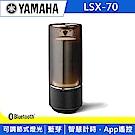 Yamaha 可攜式藍牙音響 LSX-70