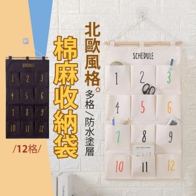 【溫潤家居】北歐風 居家壁掛儲物袋 收納袋 多格層置物 牆壁收納掛袋(月份12格)