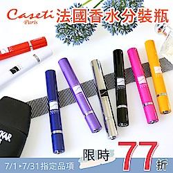 法國 Caseti 香水筆