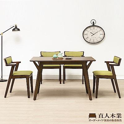 日本直人木業-WANDER北歐美學120CM餐桌加MIKI四張椅子(亞麻綠)