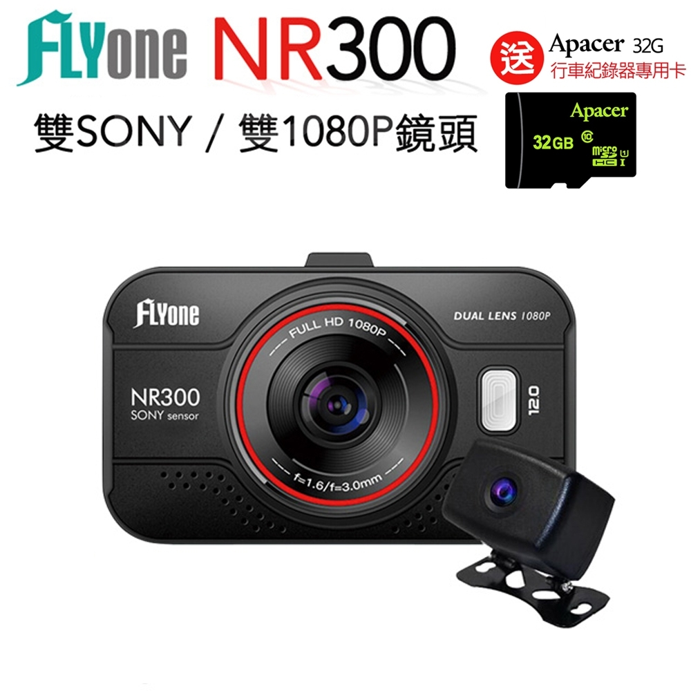 FLYone NR300 雙SONY 雙1080P鏡頭 高畫質前後雙鏡頭行車記錄器(雙鏡版)-急