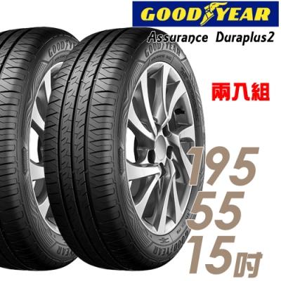 【 固特異】Assurance Duraplus2舒適耐磨輪胎_二入組_195/55/15