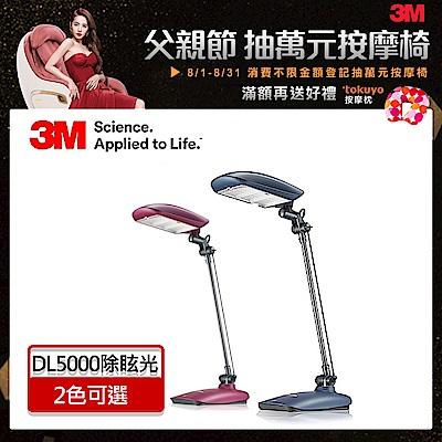 3M 58度博視燈桌燈DL5000