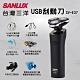 台灣三洋SANLUX 三刀頭USB電鬍刀SV-E37 product thumbnail 1