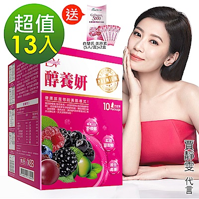 DV笛絲薇夢-賈靜雯推薦 醇養妍(野櫻莓+維生素E)x13盒組