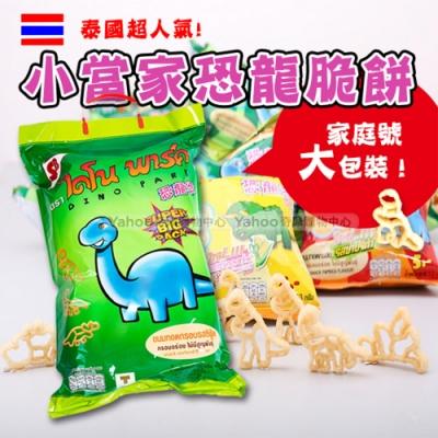 泰國 人氣小當家恐龍脆餅  300g包/袋 海鮮口味/鮮蝦口味