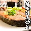 (團購組) 海鮮王 鮮嫩鮭魚切片 10片組(100g±10%/片 )