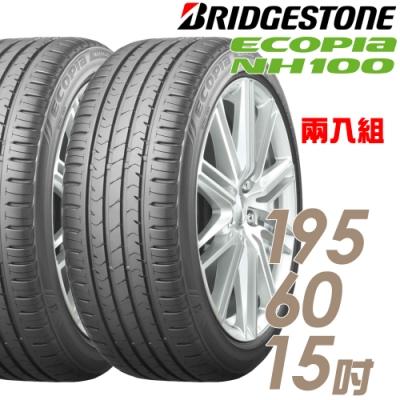 【BRIDGESTONE 普利司通】ECOPIA NH100 小資專用胎_二入組_195/60/15
