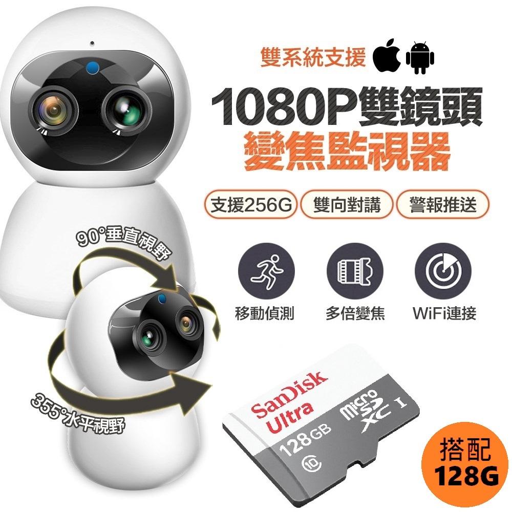 【128G組合】小雪人室內高畫質雙鏡頭攝影機/監視器RH2(升級多倍變焦)