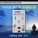 多田牌 TAADA  屋外型加強抗風瓦斯熱水器 TW-892 瓦斯熱水器