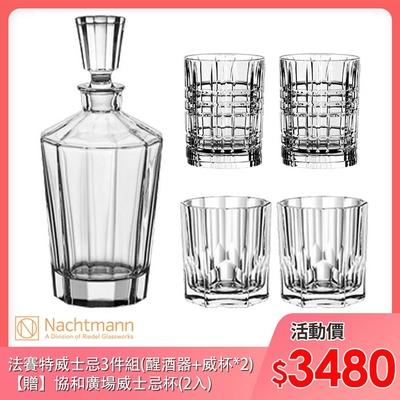 【Nachtmann】法賽特威士忌3件組(醒酒器+威杯*2)+贈協和廣場威士忌杯(2入)