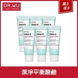 [買3送3] DR.WU溫和淨透潔顏乳125MLX6入