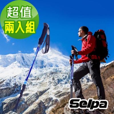 韓國SELPA 赤焰登山杖 三色任選 (超值兩入組)
