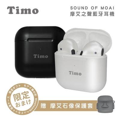 Timo【摩艾之聲限定版】真無線藍牙耳機 (IPX5防水 附專用摩艾保護套)