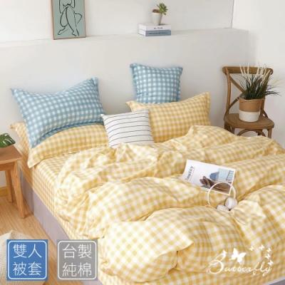 BUTTERFLY-格紋純棉被套-格子鋪-黃-6X7