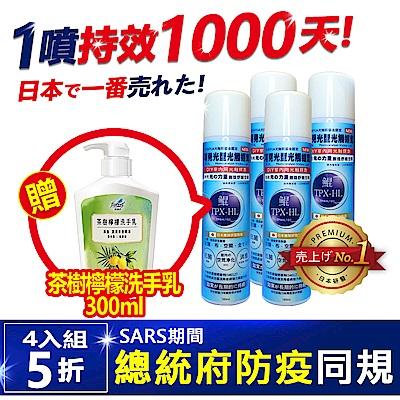 【鯤TPX-HL】日本專利 最新型可見光光觸媒抗菌劑180ml x4(布口罩可用.有效抑制病毒傳染)