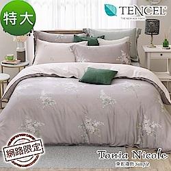 Tonia Nicole東妮寢飾 舒香雅影100%萊賽爾天絲兩用被床包組(特大)
