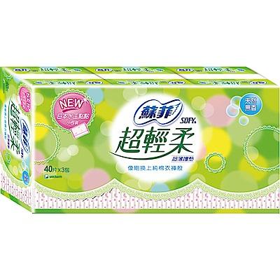 蘇菲 超輕柔護墊無香(40片 x 3包/組)