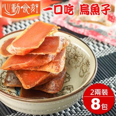 【心動食刻】嘉義東石『厚切一口吃 2兩裝X8』烏魚子禮盒組(8袋/共600g)-提袋禮盒X4