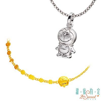 甜蜜約定 Doraemon 真性情哆啦A夢純銀墜子+歡樂黃金手鍊