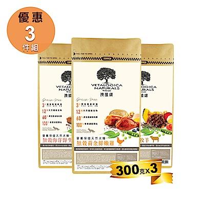 Vetalogica 澳維康 營養保健天然糧 狗狗綜合口味 300公克三件組
