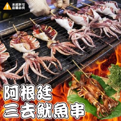 阿根廷三去魷魚串(310G/包*2)