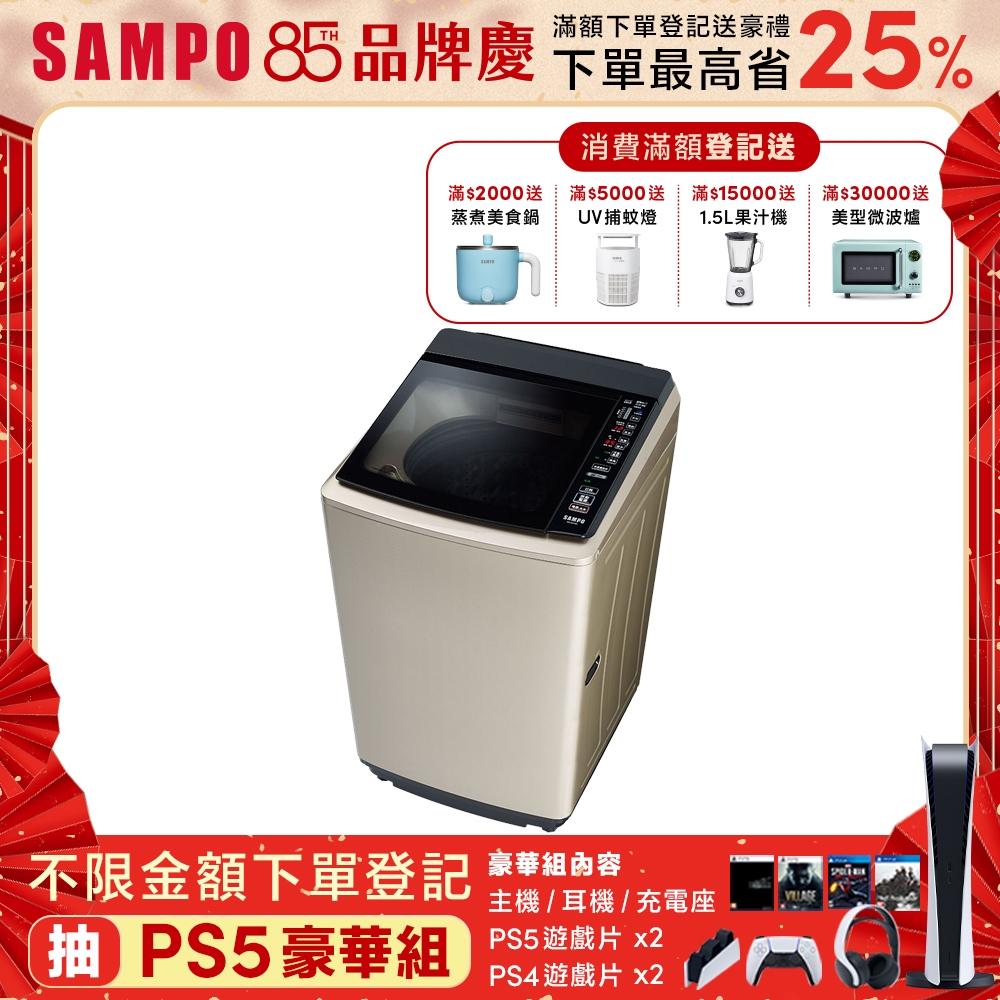 SAMPO聲寶 18KG PICO PURE變頻直立式洗衣機 ES-KD19P(Y1)