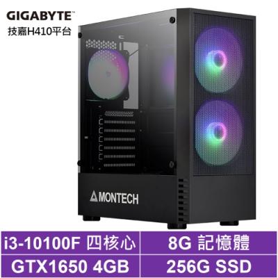 技嘉H410平台[北風術士]i3四核GTX1650獨顯電玩機