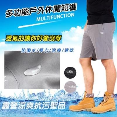 CS衣舖 戶外登山褲露營防潑水吸濕排汗高彈力涼爽透氣休閒短褲
