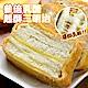 (滿額799)拿破崙先生 參倍乳酪起酥三明治 product thumbnail 1