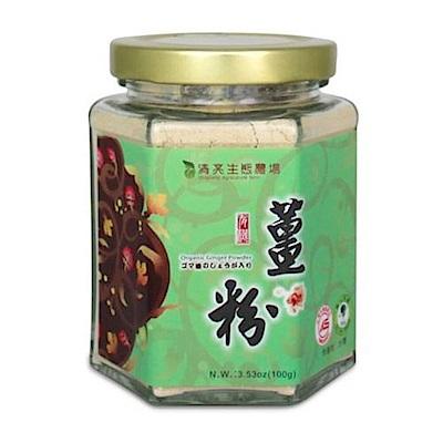 清亮生態農場 有機薑粉(100g)