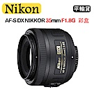NIKON AF-S DX NIKKOR 35mm F1.8G (平行輸入)彩盒