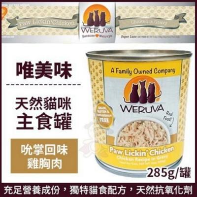 WERUVA唯美味貓罐-吮掌回味雞胸肉 10oz(285g)【12罐組】